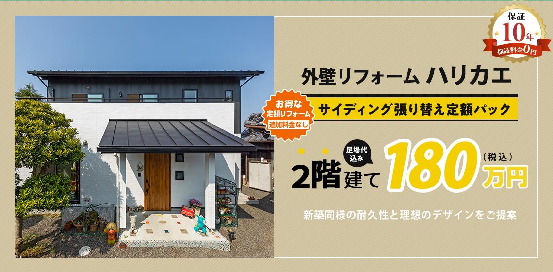 ハリカエ おうちの外壁リフォーム 総額10万円×坪