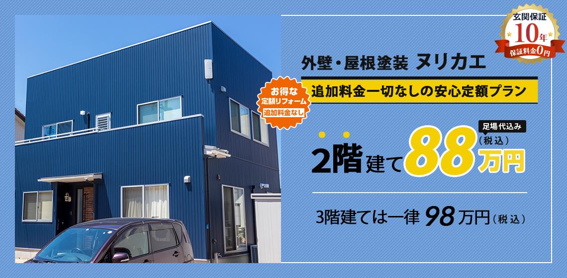 ヌリカエ 追加料金一切なしの安心定額プラン 2階建て 78万円