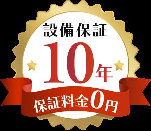 設備保証10年 保証金0円