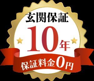 保証10年 保証金0円