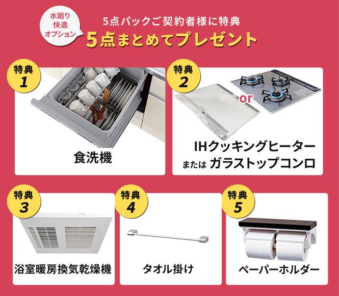 4点パックご契約者様に特典 4点まとめてプレゼント IHクッキングヒーターまたはガラストップコンロ、浴室暖房換気乾燥機,タオル掛け,ペーパーホルダー